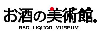 お酒の美術館